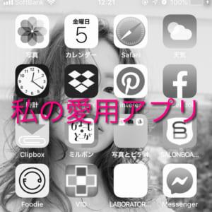 私の愛用アプリ