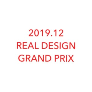 2019.12 REAL DESIGN GRAND PRIX