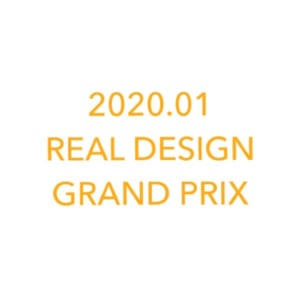 2020.01 REAL DESIGN GRAND PRIX