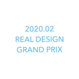 2020.02 REAL DESIGN GRAND PRIX