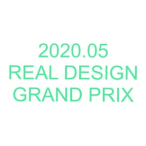 2020.05 REAL DESIGN GRAND PRIX