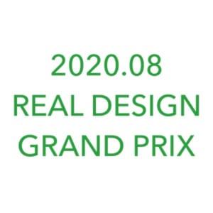 2020.08 REAL DESIGN GRAND PRIX