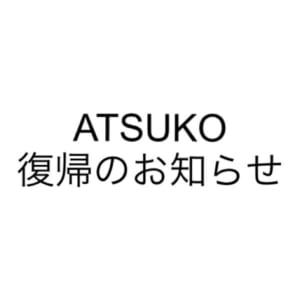 ATSUKO復帰のお知らせ