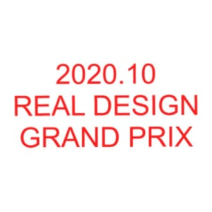 2020.10 REAL DESIGN GRAND PRIX