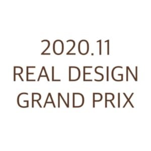2020.11 REAL DESIGN GRAND PRIX