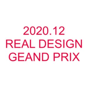 2020.12 REAL DESIGN GRAND PRIX