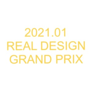 2021.01 REAL DESIGN GRAND PRIX