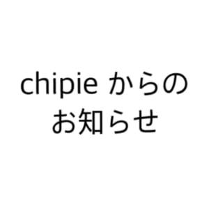 chipie by anonからのお知らせ
