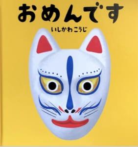 YURIKOのオススメ絵本