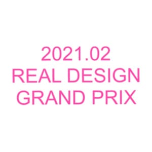 2021.02 REAL DESIGN GRAND PRIX