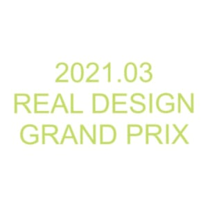 2021.03 REAL DESIGN GRAND PRIX