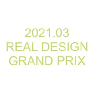 2021.03 REAL DESIGN GRAND PRIX