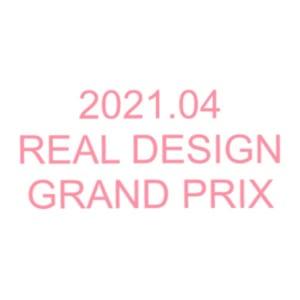 2021.04 REAL DESIGN GRAND PRIX