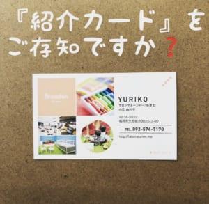 お得な紹介カード