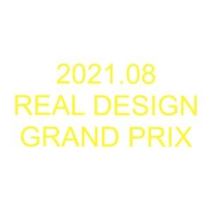 2021.08 REAL DESIGN GRAND PRIX